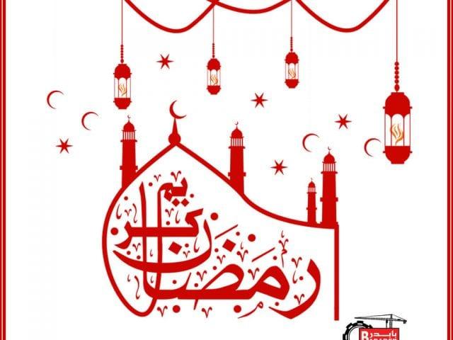 رمضان 1441 ه
